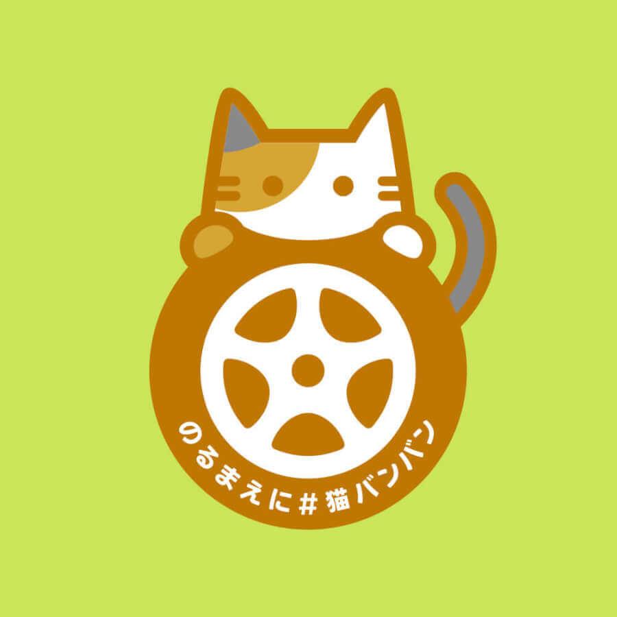 乗る前に#猫バンバン