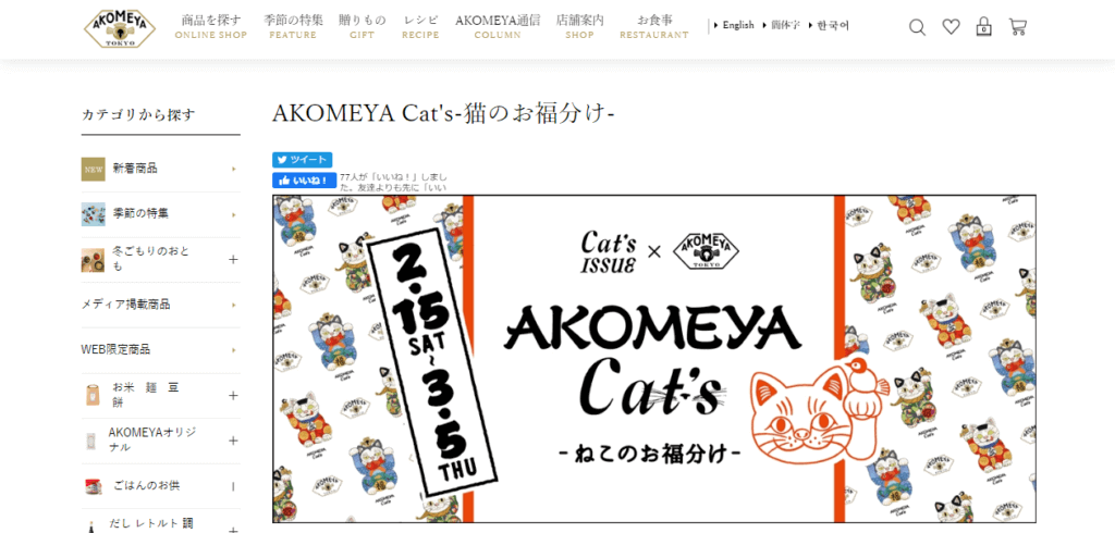 AKOMEYA TOKYO in la kagū限定「猫大祭」(2020年2月15日~2月23日)