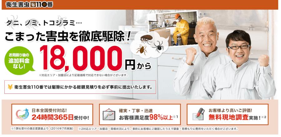 家中からノミやダニを徹底駆除したい!追加料金なしの18,000円で、見積もり無料