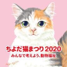 ちよだ猫まつり2020「みんなで考えよう動物愛護」